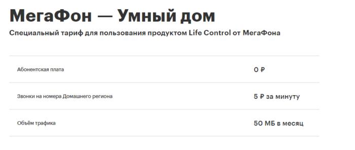 megafon-tarifyi-tula-i-oblast-mobilnaya-svyaz.png