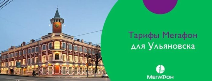 megafon-tarifyi-ulyanovskaya-oblast-podobrat-tarif.jpg
