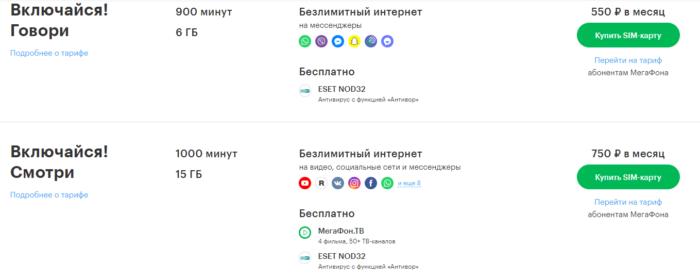 megafon-tarifyi-vladimirskaya-obl-perehodi-na-nol.png