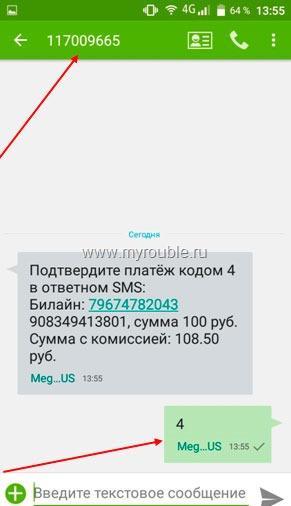 megafon-to-beeline5.jpg