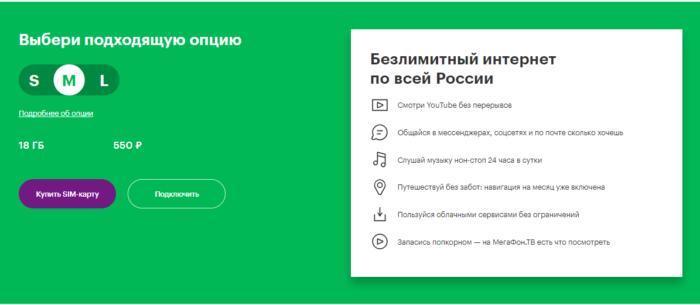 megafon-tomsk-tarify.png