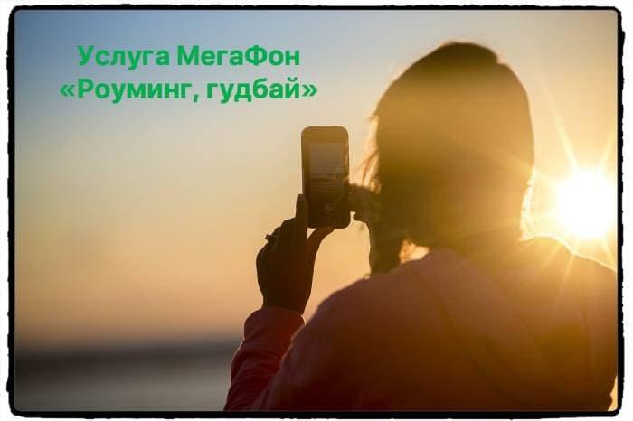 megafon-v-turcii.jpg