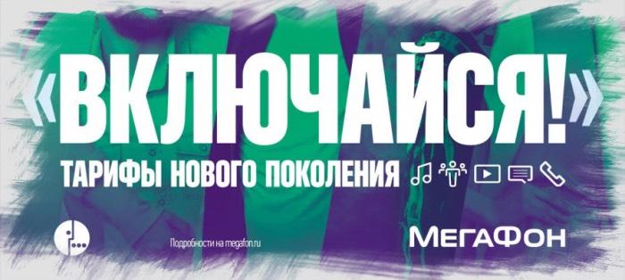 megafon-vlkuchaysa-2.jpg