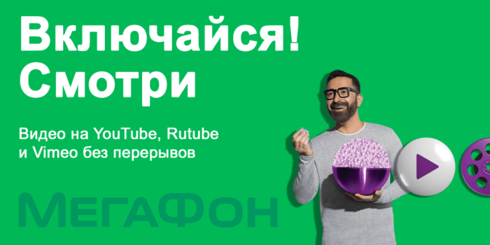 megafon_tarif_vkluchaisya_smotri_banner.png