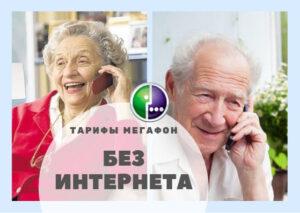 megafon_tarify_bez_interneta-300x213.jpg
