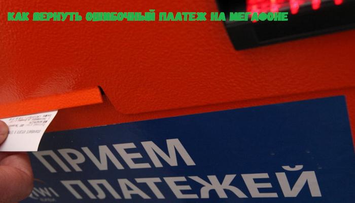 megafonrastorzheniedogovoravozvratdenegc_AE6A7A3F.png