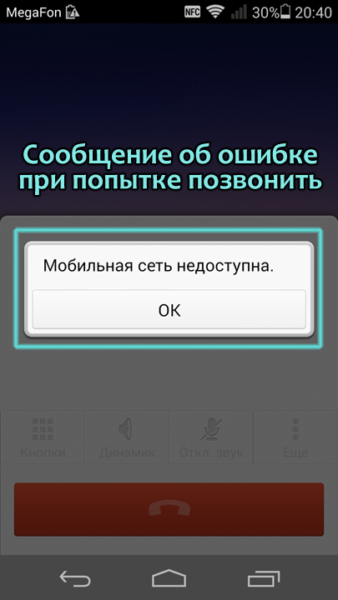 mobilnaya-set-nedostupna.png