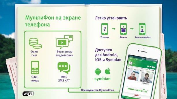 mobilnoe-prilozhenie-megafon-fill-613x345.jpg