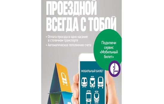 mobilnyy-bilet.jpg