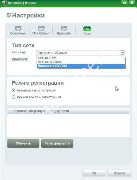 modem-v-megafone-3.jpg