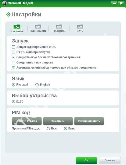 modem-v-noutbuke-10.jpg