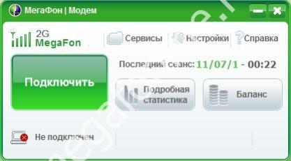 modem-v-noutbuke-8.jpg