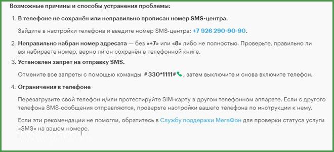nastrojka-sms.jpg