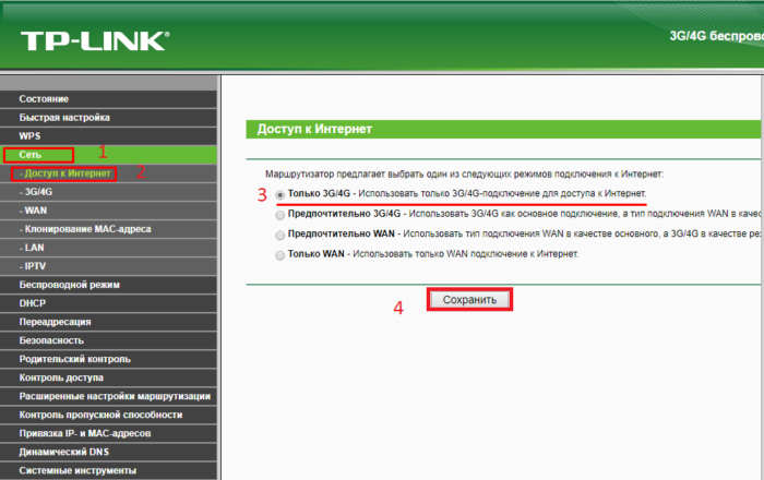 nastrojka_dostupa_k_internetu.png