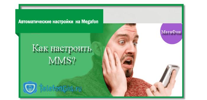 Nastrojki-MMS-Megafon2.png
