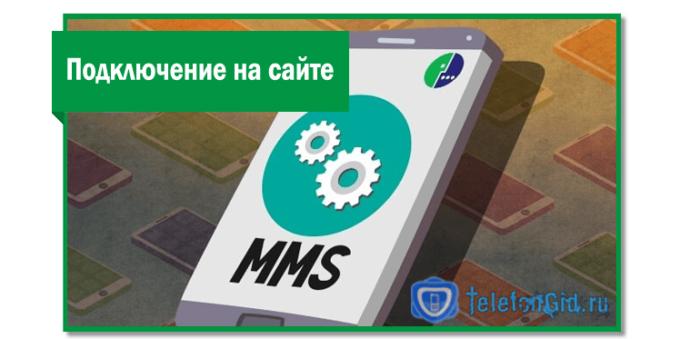 Nastrojki-MMS-Megafon3.png
