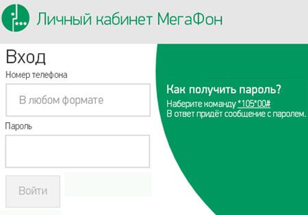 ne-mogu-voyti-v-lichnyiy-kabinet-megafon.jpg