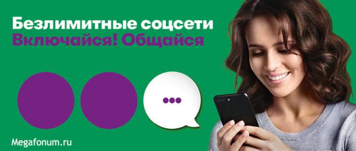 obshaysya-megafon.jpg