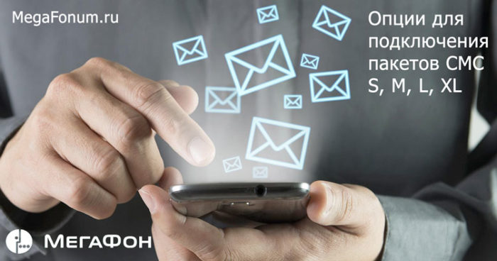 opcii-sms-megafon.jpg