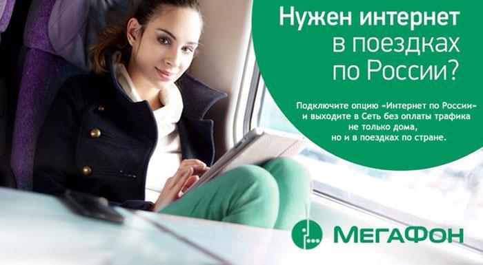 opciya-megafon-internet-po-rossii.jpg