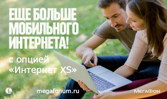 opciya-megafon-internet-xs.jpg
