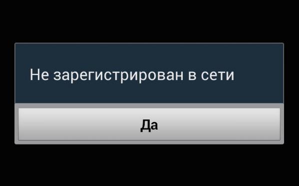 oshibka-ne-zaregistrirovan-v-seti.png