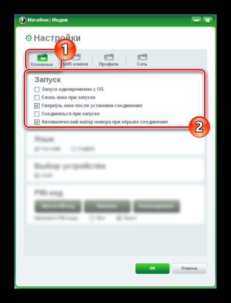 Osnovnyie-nastroyki-zapuska-v-MegaFon-Modem.png