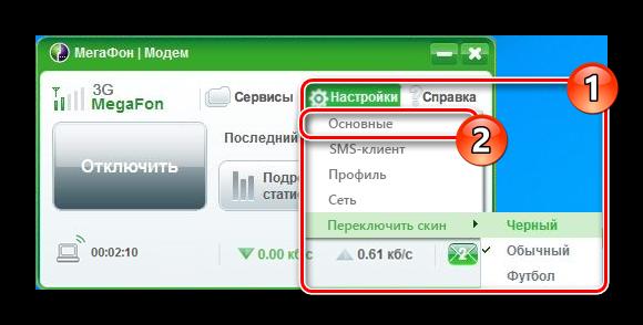 Perehod-k-nastroykam-v-MegaFon-modem.png