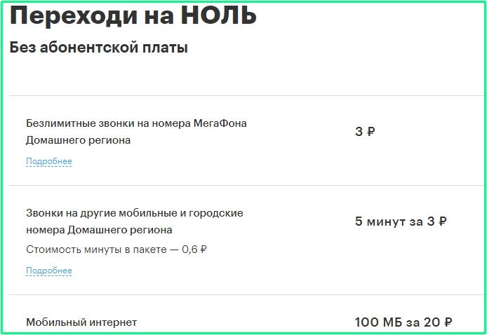 perehodi-na-nol-3.jpg
