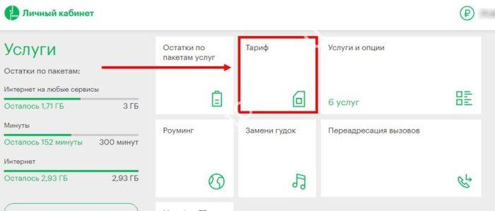 pereiti-na-vklyuchajsya-obshchajsya-2.jpg