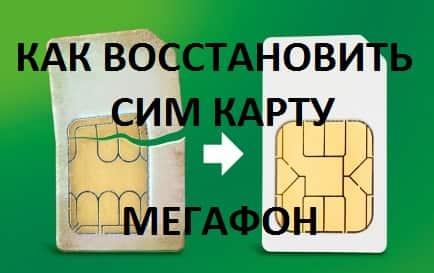 pochemu-ne-rabotaet-sim-karta-megafon.jpg