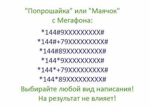 poproshaika-megafon.jpg