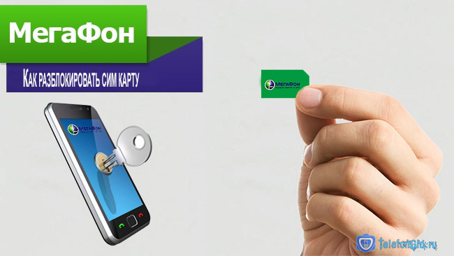 -разблокировать-сим-карту-Мегафон.jpg