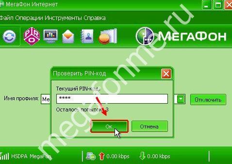razlochit-modem-1_1.jpg