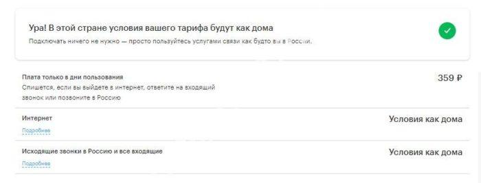 rouming-v-belorussii-2.jpg