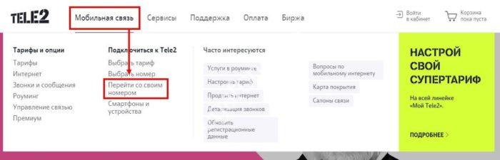 s-megafona-na-tele2-2.jpg