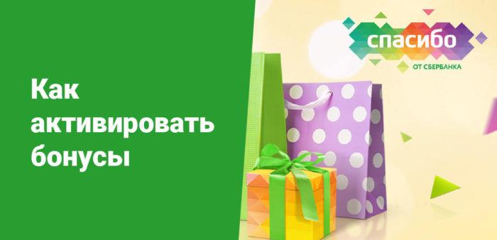 sberbank-spasibo-na-megafon-2.jpg