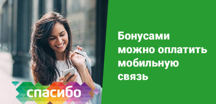 sberbank-spasibo-na-megafon-4.jpg