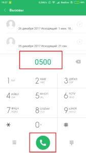 Screenshot_2018-01-09-19-37-11-144_com.android.contacts-169x300.jpg