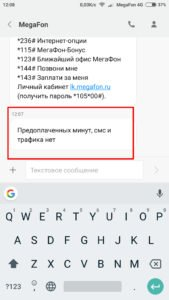 Screenshot_2018-01-10-12-08-03-785_com.android.mms_-169x300.jpg