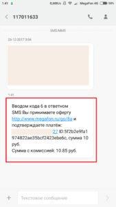 Screenshot_2018-01-30-01-41-11-883_com.android.mms_-169x300.jpg
