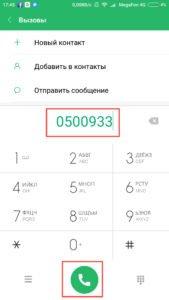 Screenshot_2018-04-08-17-45-53-606_com.android.contacts-1-169x300.jpg