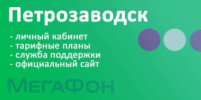 site-megafon-petrozavodsk.png