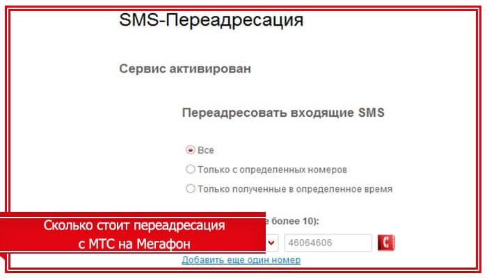 skolko-stoit-pereadresatsiya-s-mts-na-megafon.jpg