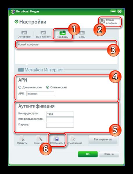 Sozdanie-novogo-profilya-v-MegaFon-Modem.png