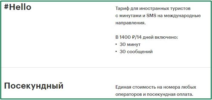 spetsialnye-tarify-2.jpg