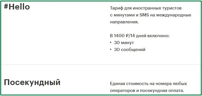 spetsialnye-tarify-5.jpg