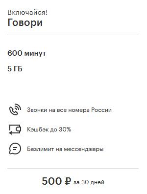 tarif-3.jpg