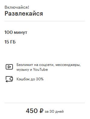 tarif-4.jpg