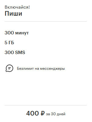 tarif-6.jpg